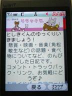 Toshikikun_keitai_gamen