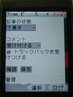 Toshikikun_keitai_kanri_gamen_2