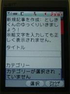 Toshikikun_keitai_kanri_gamen_3