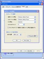 Bluetooth_settei_2