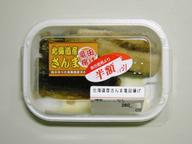 Sanma_tatutaage_hangaku