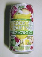 Ume_apple_fiz_cocktail_partner