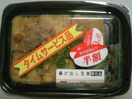 Agedasi_doufu_hangaku_080214