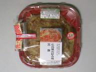 Hirosimafuu_okonomiyaki_kurobuta