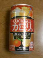Cocktail_partner_orange_spumoni