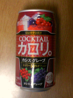 Cocktail_partner_cassis_grape