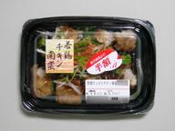 Chicken_nanban_hangaku_080307