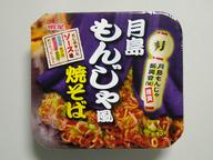 Tukisima_monjyafuu_yakisoba_cup