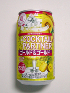 Cocktail_partner_gold_and_gold