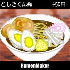 Toshikikun_ramen