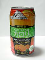 Cocktail_colori_screw_driver_090501