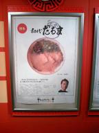 Hakata_shodai_daruma_090414