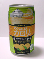 Cocktail_calori_yuzu_moscow_mule_09