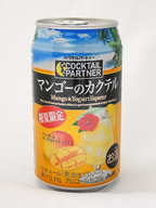 Cocktail_partner_mango_yogurtliqueu