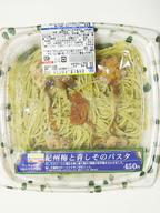 Kishuume_aojiso_pasta_100626