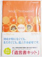 Yuigonsho_kit_100716