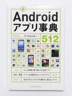 Android_apri_512_101031