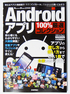 Android_apri_110603
