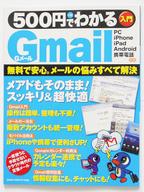 Gmail_500_110619