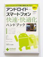 Kaisoku_kaiteki_android_110619