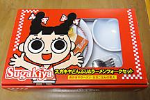 Sugakiya_120210