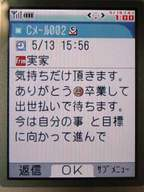 Cmail_jikka070513