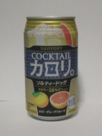 Cocktail_calory_salty_dog