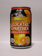 cocktail_partner_screw_driver