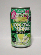 Cocktail_partner_ume