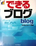 dekiru_book