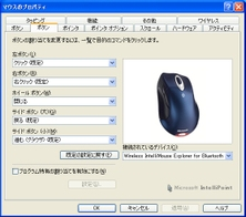 Mouse_property