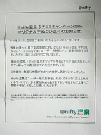 Nifty_onsen_letter