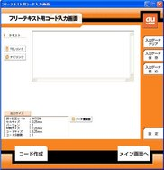 nijigen_codemaker2
