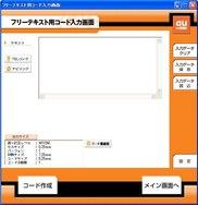 nijigen_codemaker2