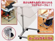 Rolling_table