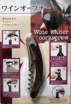wine_waiter_corkscrew