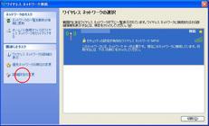 wireless_settei1